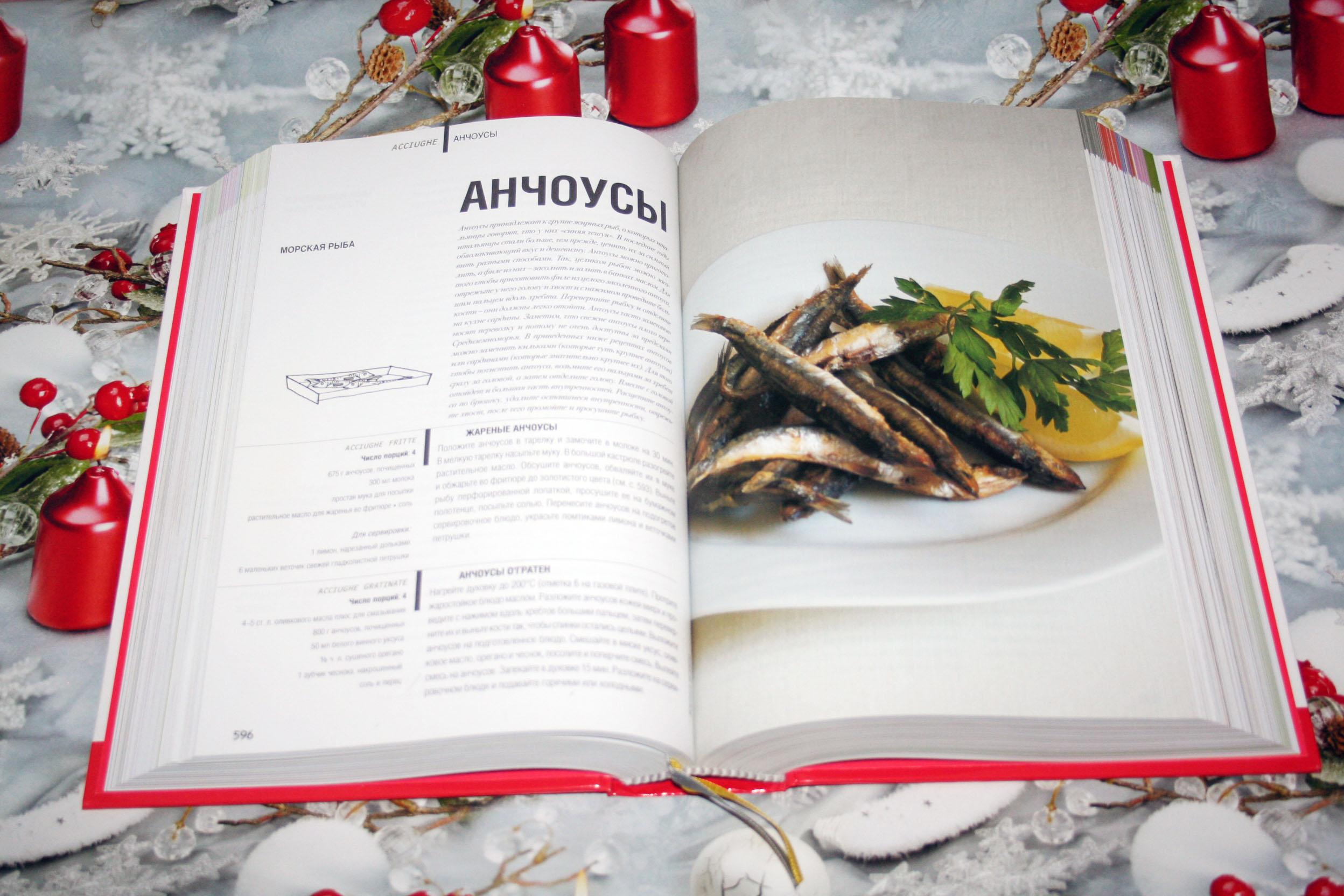 Кулинарная книга серебряная ложка скачать бесплатно